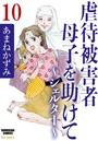虐待被害者母子を助けて〜シェルター〜(分冊版) 【第10話】