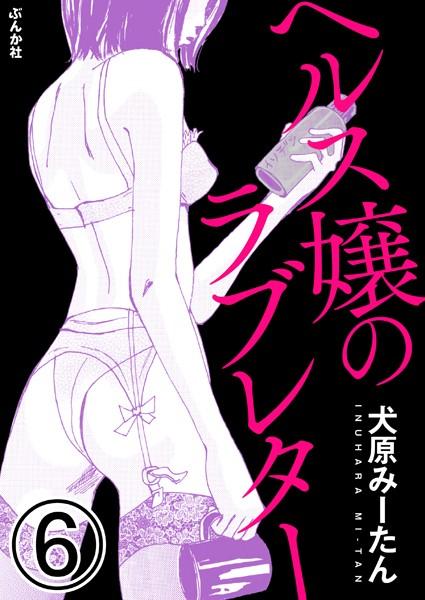 ヘルス嬢のラブレター(分冊版) 【第6話】
