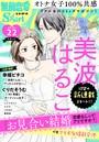 無敵恋愛S*girl Anette Vol.22 フラチな婚前交渉
