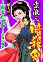 素浪人暗殺剣(単話)