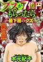 ブスが7億円もらったら〜最下層のクズ〜(分冊版) 【第13話】