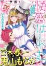禁断Loversロマンチカ Vol.39 快感は〜れむ