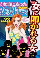 本当にあった女の人生ドラマ Vol.23 女に叩かれる女