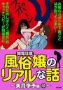【閲覧注意】風俗嬢のリアルな話〜美月李予編〜 10