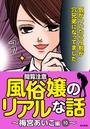 【閲覧注意】風俗嬢のリアルな話〜梅宮あいこ編〜 10