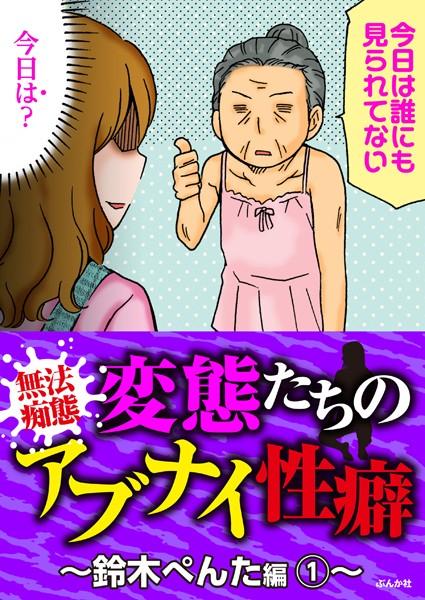 【無法痴態】変態たちのアブナイ性癖〜鈴木ぺんた編〜 1