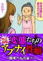 【無法痴態】変態たちのアブナイ性癖〜鈴木ぺんた編〜(単話)