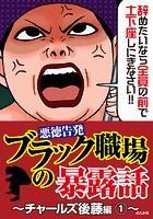 【悪徳告発】ブラック職場の暴露話〜チャールズ後藤編〜(単話)