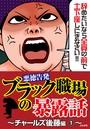 【悪徳告発】ブラック職場の暴露話〜チャールズ後藤編〜 1