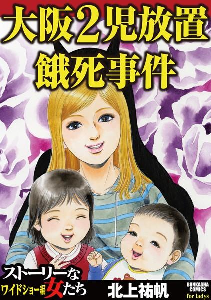 大阪2児放置餓死事件