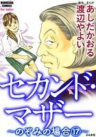 セカンド・マザー(分冊版) 【のぞみの場合17】