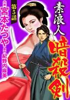 素浪人暗殺剣(分冊版) 【第5話】