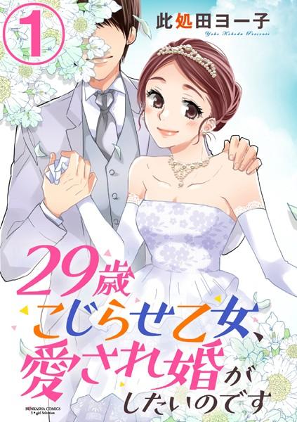 29歳こじらせ乙女、愛され婚がしたいのです(分冊版) 【第1話】