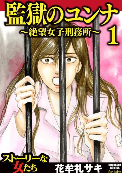 監獄のユンナ〜絶望女子刑務所〜 1