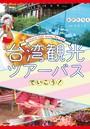 台湾観光ツアーバスでいこう!
