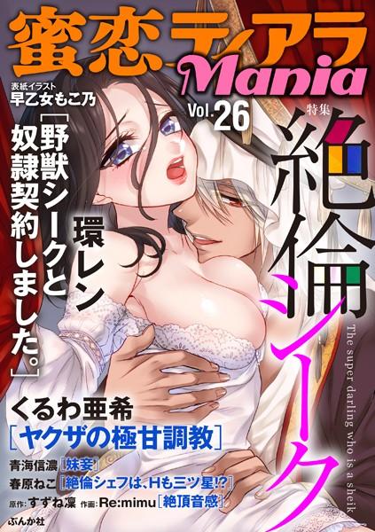 蜜恋ティアラMania Vol.26 絶倫シーク