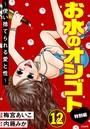 お水のオシゴト 特別編(分冊版) 【第12話】