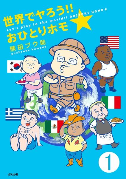 世界でヤろう!!おひとりホモ☆(分冊版) 【第1話】