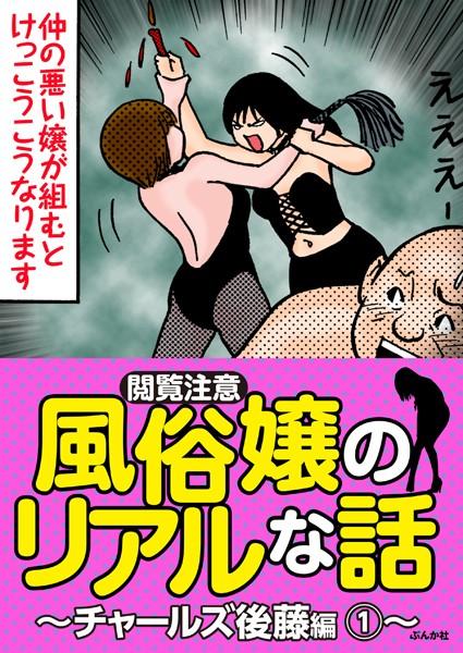 【閲覧注意】風俗嬢のリアルな話〜チャールズ後藤編〜 1