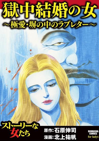 獄中結婚の女〜極愛・塀の中のラブレター〜