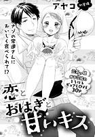 恋とおはぎと甘いキス(単話)