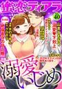 蜜恋ティアラ Vol.40 溺愛いじめ