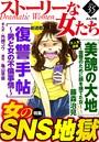 ストーリーな女たち Vol.35 女のSNS地獄