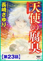 天使の腐臭(分冊版) 【第23話】