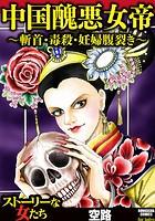 中国醜悪女帝〜斬首・毒殺・妊婦腹裂き〜