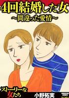 4回結婚した女〜間違った愛情〜