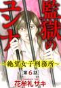監獄のユンナ〜絶望女子刑務所〜(分冊版) 【第6話】