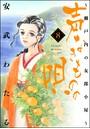 声なきものの唄〜瀬戸内の女郎小屋〜 8
