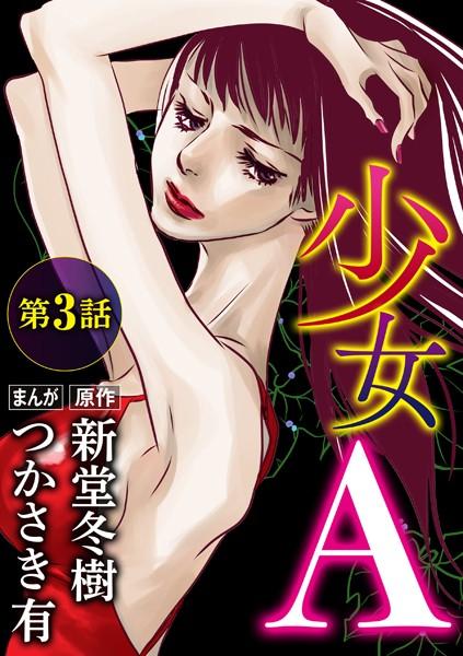 少女A(分冊版) 【第3話】