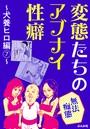 【無法痴態】変態たちのアブナイ性癖〜犬養ヒロ編〜 7