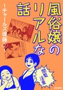 【閲覧注意】風俗嬢のリアルな話〜チャールズ後藤編〜 2