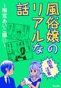 【閲覧注意】風俗嬢のリアルな話〜梅宮あいこ編〜 12