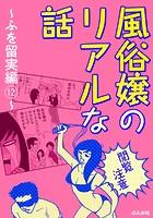 【閲覧注意】風俗嬢のリアルな話〜ふを留実編〜 12