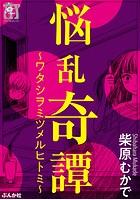 悩乱奇譚〜ワタシヲミツメルヒトミ〜
