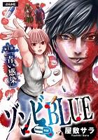 ゾンビBLUE(単話)