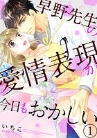 早野先生の愛情表現が今日もおかしい(単話)