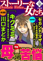 ストーリーな女たち Vol.36 母の苦悩
