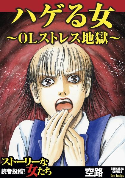 ハゲる女〜OLストレス地獄〜
