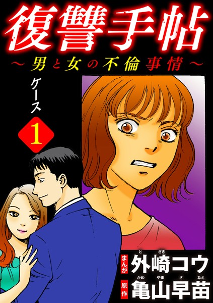 復讐手帖〜男と女の不倫事情〜(分冊版) 【第1話】