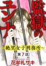 監獄のユンナ〜絶望女子刑務所〜(分冊版) 【第7話】