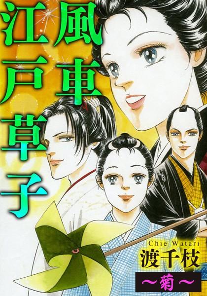 風車江戸草子(分冊版) 〜菊〜