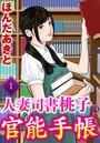 人妻司書桃子の官能手帳 (1)