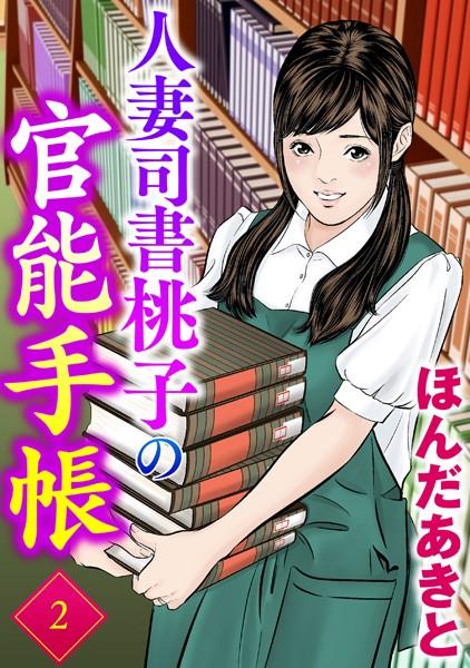 人妻司書桃子の官能手帳 (2)