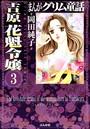 まんがグリム童話 吉原 花魁令嬢(分冊版) 【第3話】