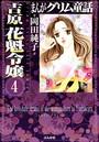 まんがグリム童話 吉原 花魁令嬢(分冊版) 【第4話】