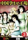 中国孕ませ工場(分冊版) 【第3話】 小さな命